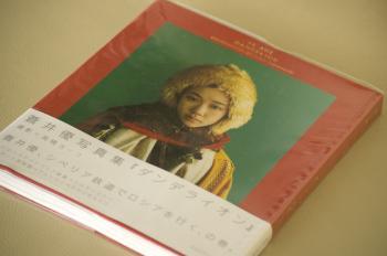 Yu Aoi - Dandelion Photobook