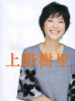 Juri Ueno - Nikkei Entertainment Magazine