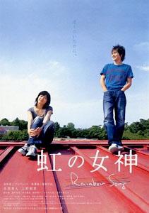 Poster - Niji no Megami - Rainbow Song