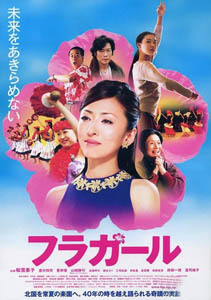 Hula Girls - Poster - jp