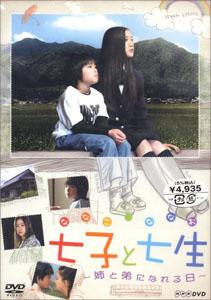 Nanako to Nanao - DVD Cover