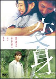 Henshin - Poster - jp