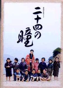 24 no Hitomi - DVD - jp