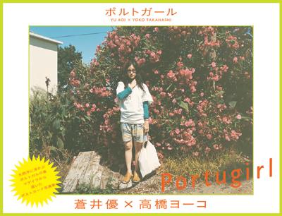 Yu Aoi x Yoko Takahashi - Portugirl Photobook