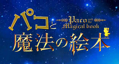 PAKO to Maho no Ehon - Paco and the Magical Picture Book