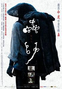 Mushishi - Poster jp