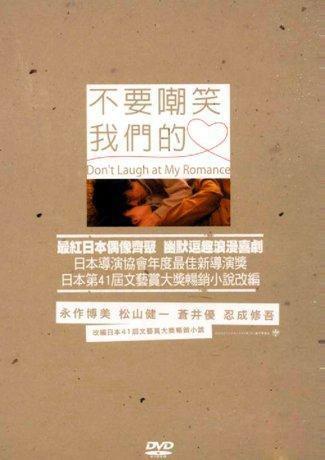 Don't Laugh at my Romance - Taiwan DVD