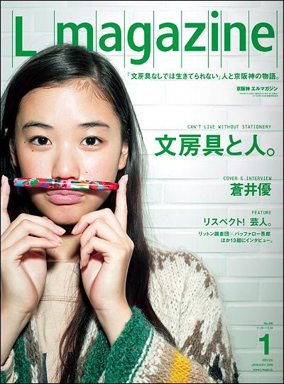 Yu Aoi - L Magazine - Cover
