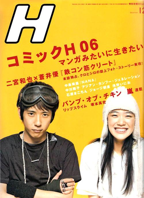 H Magazine - Tekkon
