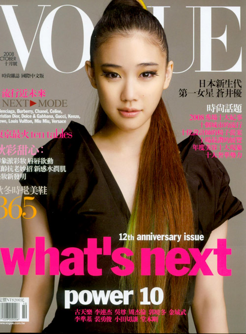 Yu Aoi - Vogue Taiwan - Cover