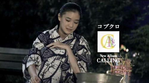 Yu Aoi - Kobukuro CM