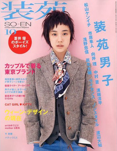Yu Aoi - So-En - Boy Style