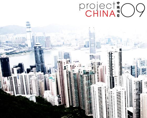 project-china-2009