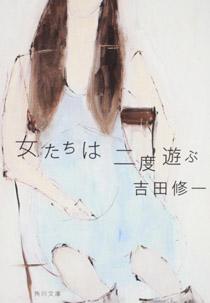 onna-nido-asobu-cover-shuichi-yoshida
