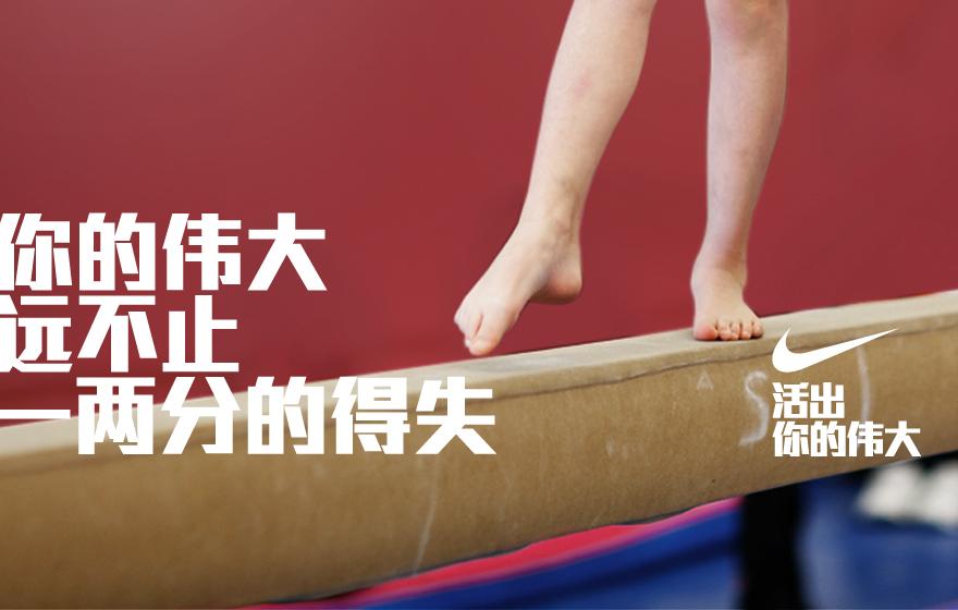 Nike Huo Chu Wei Da Find Greatness 005 C Personal Amy Wong Com A Blog By Amy Wong