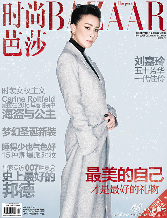 carina-lau-harpers-bazaar-china-dec15-sun-jun-cover