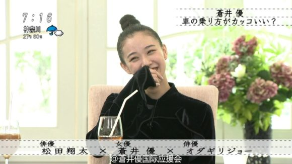 yu-aoi-bokura-no-jidai-sep16