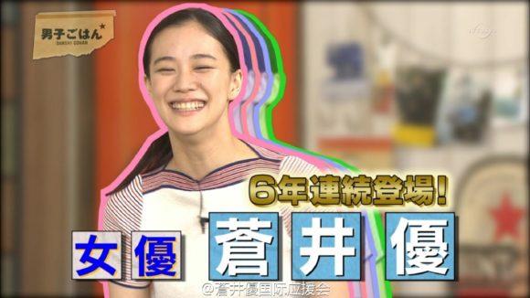 yu-aoi-danshi-gohan-sep11-16